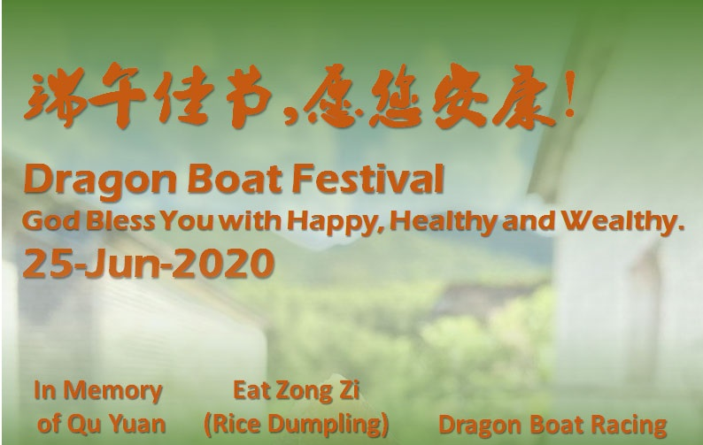 Dragon Boat Festival Greeting